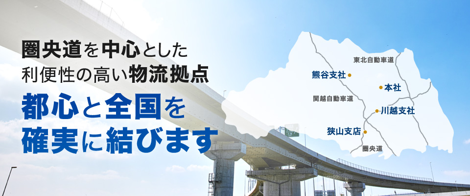 圏央道を中心とした利便性の高い物流拠点都心と全国を確実に結びます