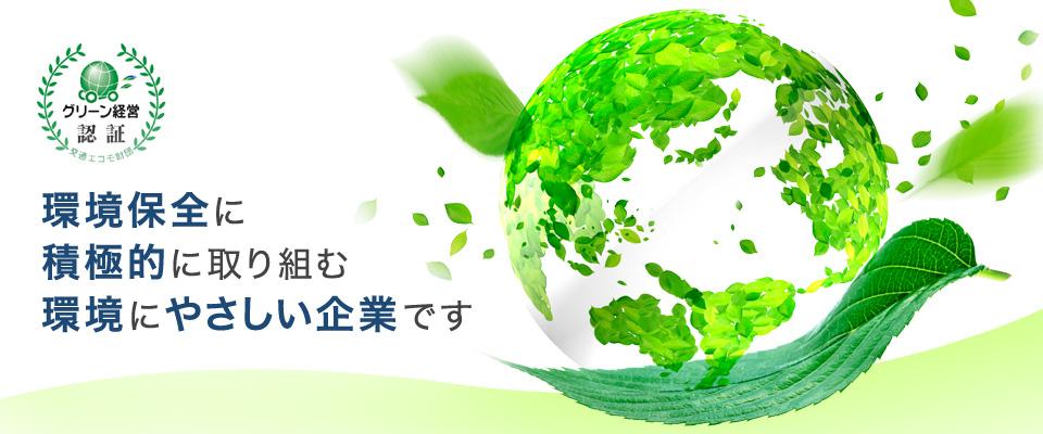 環境保全に積極的に取り組む環境にやさしい企業です