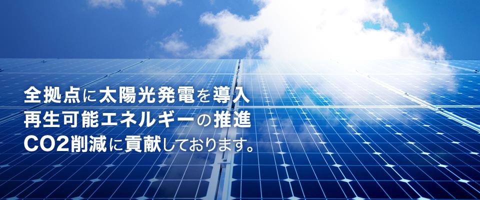 全拠点に太陽光発電を導入再生可能エネルギーの推進 CO2削減に貢献しております。