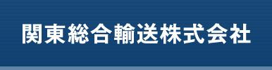 関東総合輸送 株式会社