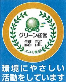 関東総合輸送はグリーン経営認証を取得しています!